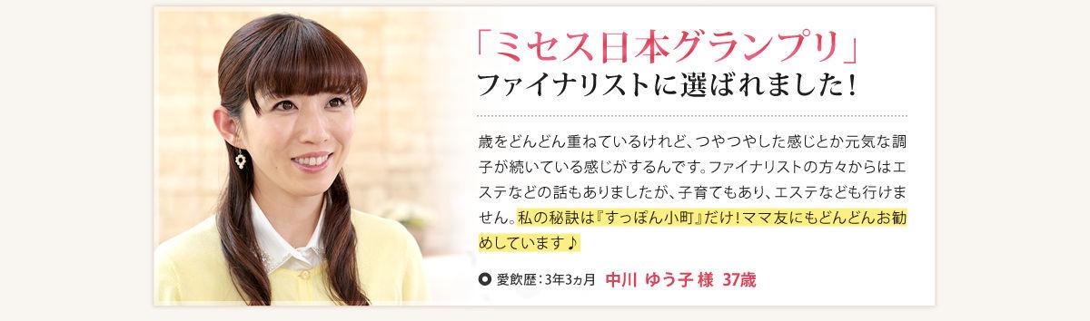 ミセス日本グランプリ